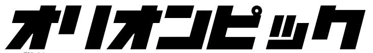 オリオンピック 2020 Online【公式】